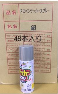 アスペンラッカースプレー  銀色  【48本】 300mL  - アサヒペン -