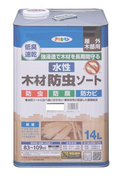 強浸透で木材を長期間守る アサヒペン 水性木材防虫ソート 訳ありセール 格安 14L 2色から選択 日本未発売