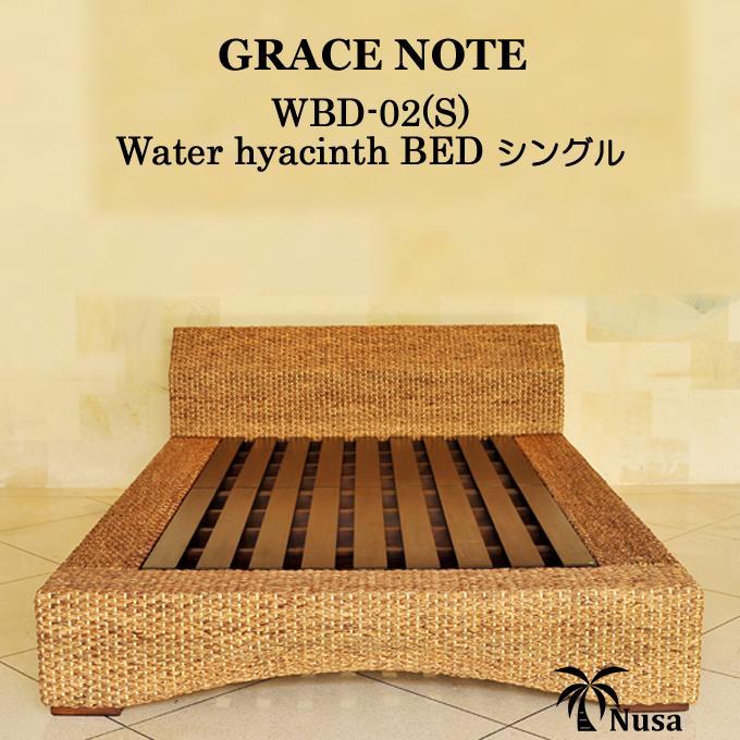 アジアン家具 ベッド アジアン家具 ベット ウォーターヒヤシンスベッド シングルサイズ グレイスノート すのこ 【送料無料】