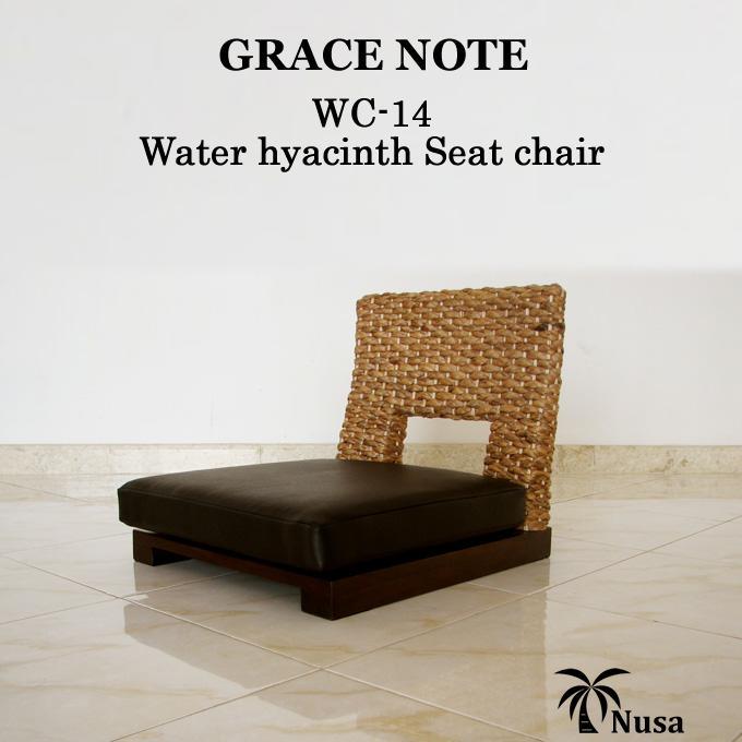座椅子 アジアン 家具 ウォーターヒヤシンス 座椅子 チェア グレイスノート アジアン家具【送料無料】 チェアー いす イス 椅子 背もたれ
