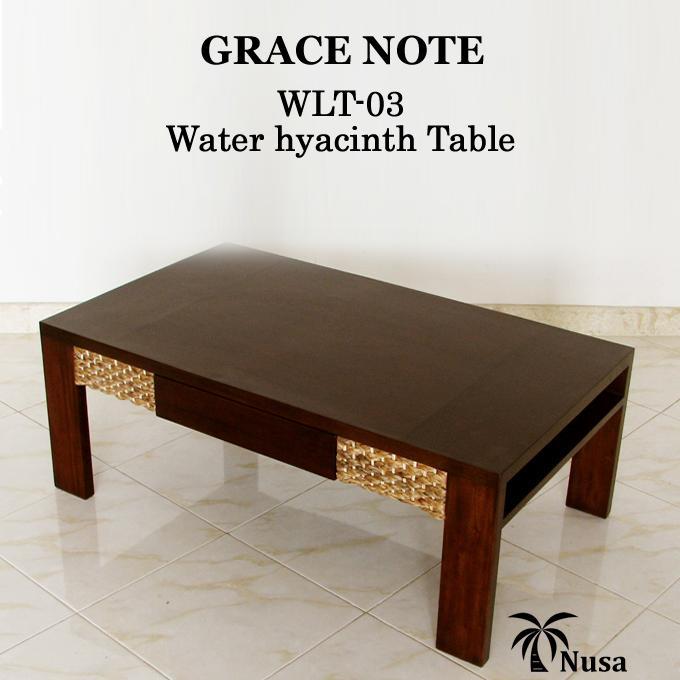 アジアン家具 テーブル センターテーブル ローテーブル グレイスノート ウォーターヒヤシンス センターテーブル 【送料無料】 65x110