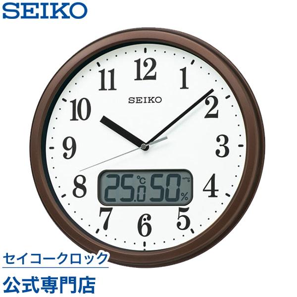 正規品 37%Off セイコー 推奨 SEIKO 掛け時計 電波時計 おしゃれ SEIKOギフト包装無料 お得セット セイコークロック 母の日 KX244B セイコー掛け時計 ギフト 壁掛け セイコー電波時計 あす楽対応 温度計 湿度計