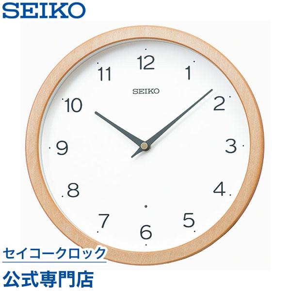 正規品 37%Off セイコー SEIKO 掛け時計 物品 電波時計 おしゃれ SEIKOギフト包装無料 KX267B セイコー掛け時計 壁掛け セイコークロック セイコー電波時計 ギフト 母の日 割引も実施中 あす楽対応