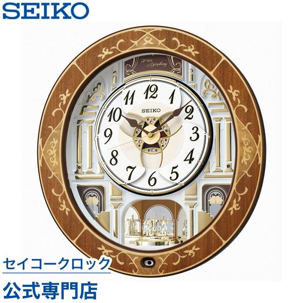 SEIKOギフト包装無料 セイコークロック SEIKO 掛け時計 壁掛け からくり時計 電波時計 RE580B セイコー掛け時計 セイコー電波時計 スイープ メロディ 音量調節 スワロフスキー あす楽対応 送料無料【ギフト】