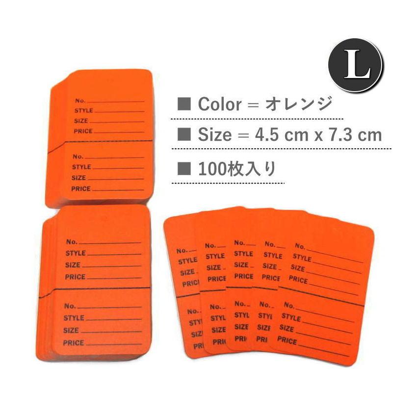 米国プライスタグ Lサイズ オレンジ 橙色 1色 100枚入り 値札 下げ札 英字アメリカメーカー製 切り取りライン入り スプリット式 シンプル使いやすい 古着屋さん 雑貨屋さん定番