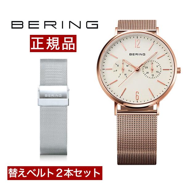 【国内正規品】【ギフト包装無料】ベーリング BERING メンズ 腕時計 14236-364 ベルト2本セット ボーイズサイズ CHANGES サファイアガラス ステンレスメッシュベルト あす楽対応 正規品 送料無料