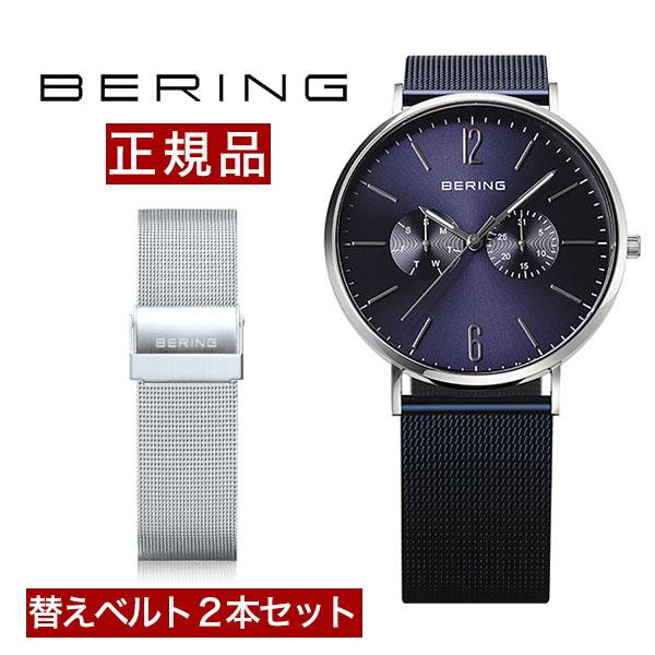 【国内正規品】【ギフト包装無料】ベーリング BERING メンズ 腕時計 14240-307 ベルト2本セット CHANGES サファイアガラス ステンレスメッシュベルト 正規品 送料無料 あす楽対応