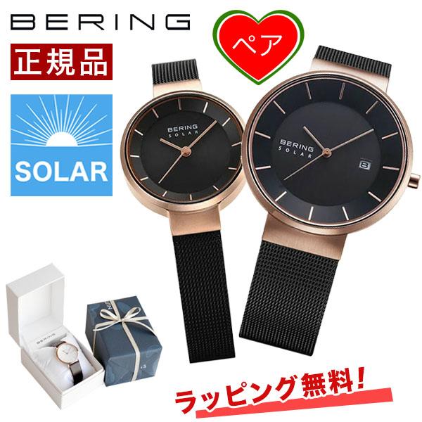 【ギフト包装無料】ベーリング BERING メンズ 腕時計 14639-166 14627-166 ペアウォッチ SOLAR ソーラー ブラックフェイス SSメッシュベルト あす楽対応【正規品】【送料無料】