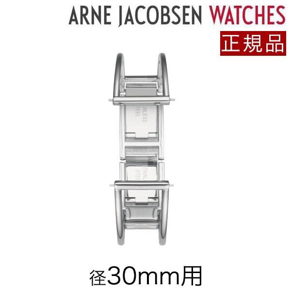【ベルト単体・時計本体別売】アルネヤコブセン 径30mm腕時計専用 交換用バングルストラップ ステンレス シルバー 1418