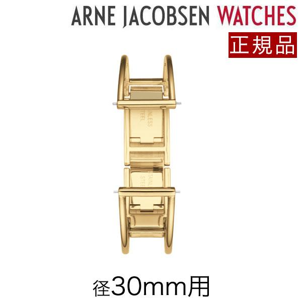 【ベルト単体・時計本体別売】アルネヤコブセン 径30mm腕時計専用 交換用バングルストラップ ステンレス イエローゴールド 1419