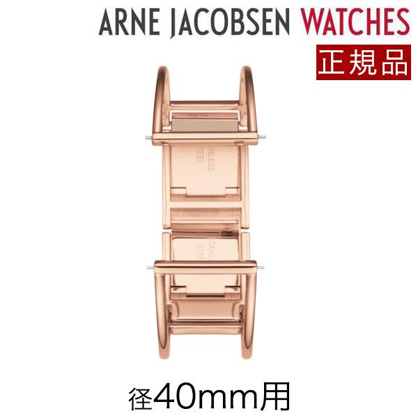 【ベルト単体・時計本体別売】アルネヤコブセン 径40mm腕時計専用 交換用バングルストラップ ステンレス ローズゴールド 2021