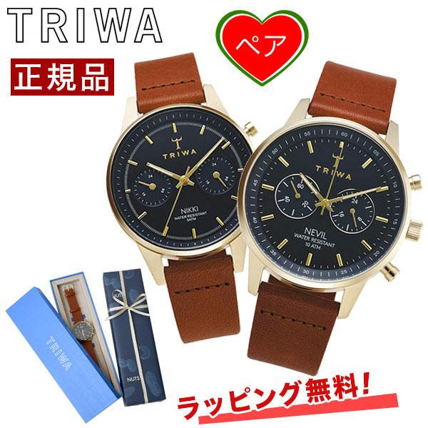 【国内正規品】【ギフト包装無料】トリワ TRIWA 腕時計 ペアウォッチ AQUATIC NEVIL BROWN CLASSIC NEST122-CL010217 NKST104-SS010217 ゴールド×ネイビー×ブラウンレザーベルト あす楽対応 正規品 送料無料 革 レザー