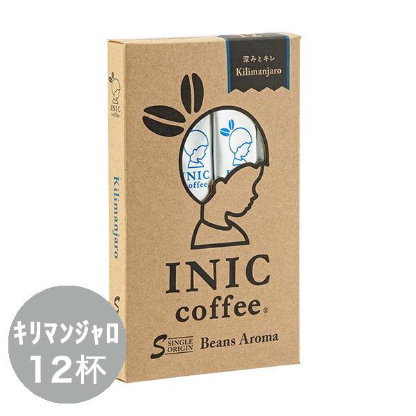 イニックコーヒー ビーンズアロマ キリマンジャロ 12杯分 INIC coffee ご注文で当日配送 高級インスタントコーヒー スティックコーヒー ギフト あす楽対応 宅送 お歳暮 正規品 お中元 シングルオリジン メール便対応商品 4点まで