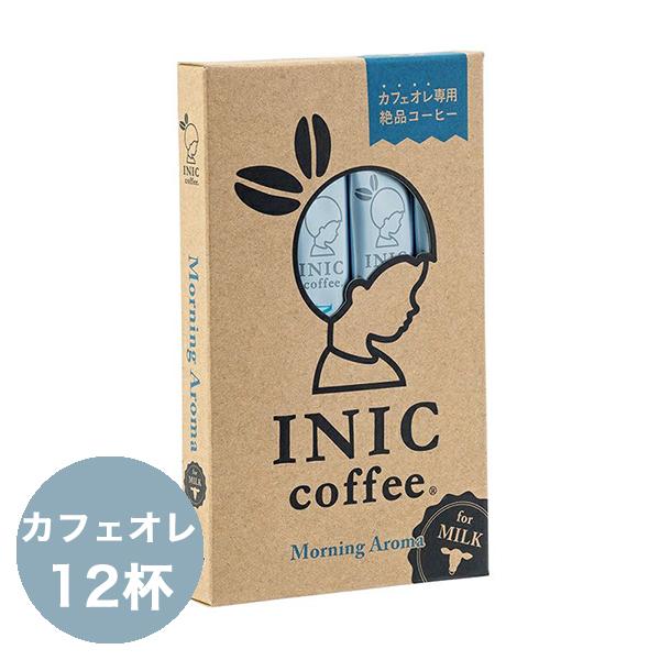イニックコーヒー モーニングアロマ 12杯分 カフェオレ INIC coffee 高級インスタントコーヒー スティックコーヒー キャンプコーヒー ギフト 4点まで お中元 お歳暮 正規品 低価格 即納 アウトドアコーヒー あす楽対応 メール便対応商品