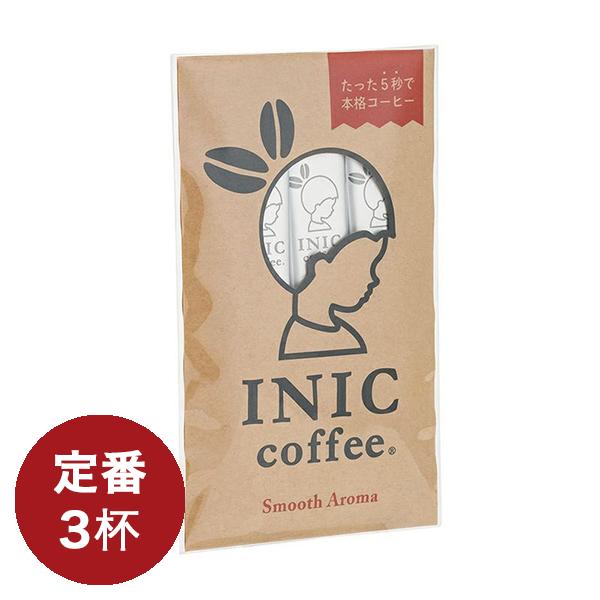 イニックコーヒー スムースアロマ 3杯分 INIC coffee 高級インスタントコーヒー スティックコーヒー キャンプコーヒー アウトドアコーヒー 10%OFF アイスコーヒー メール便対応商品 お歳暮 お中元 ホットコーヒー 正規品 あす楽対応 特価キャンペーン 10点まで ギフト