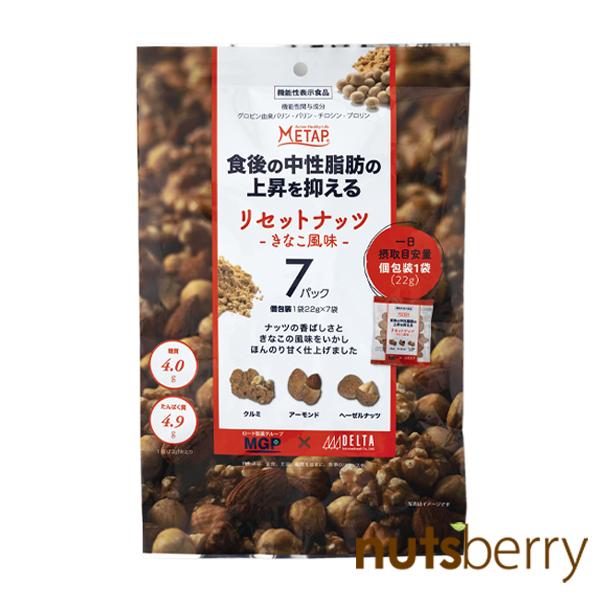 日本初 ミックスナッツの機能性表示食品 食後の中性脂肪の上昇を抑える1日1パックの食習慣 ナッツの香ばしさときな粉の風味をいかしほんのり甘く仕上げました 超目玉 食後の中性脂肪の上昇を抑えるリセットナッツ-きなこ風味-154g 授与 ロカボナッツ 機能性表示食品 デルタインターナショナルと 22g×7袋 ロート製薬グループのエムジーファーマ株式会社が共同開発商品