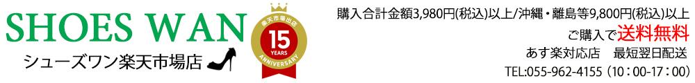 SHOES WAN楽天市場店:昭和22年創業 静岡県沼津市の靴専門店|シューズ多種扱い