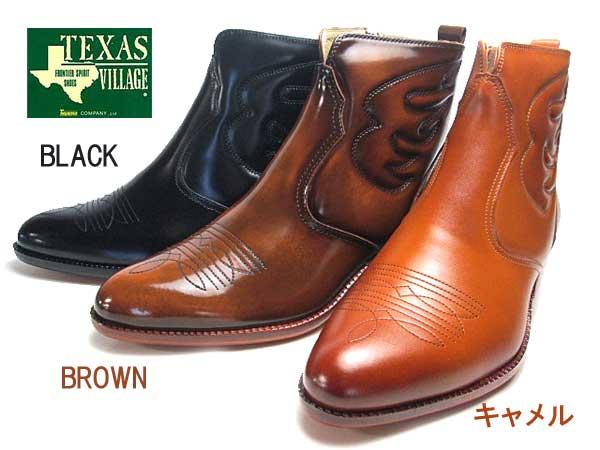 サイドファスナーで脱ぎ履き簡単 テキサスビレッジ TEXAS 送料無料限定セール中 VILLAGE 5521メンズ 在庫処分 靴 ウエスタンブーツ