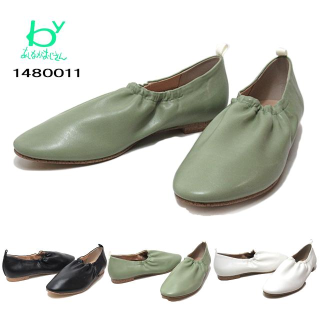 公式通販 包み込まれる履き心地 あす楽 byあしながおじさん 1480011 靴 ギャザーフラットシューズ お気に入 レディース