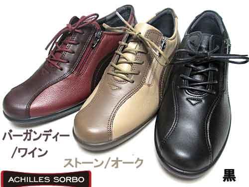【あす楽】アキレスソルボ Achilles SORBO レースアップ ウォーキングシューズ【レディース・靴】