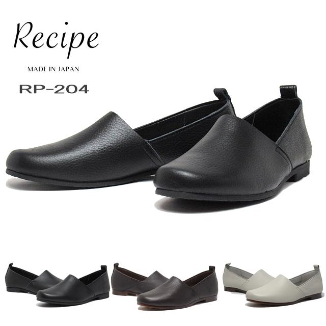 靴下との相性も あす楽 レシピ デポー Recipe RP-204 ショッピング Lカットスリッポン 靴 カジュアルシューズ レディース