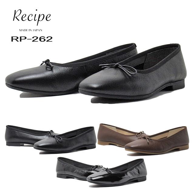驚くほど柔らかい革靴 あす楽 レシピ Recipe RP-262 レディース バレエシューズ 激安価格と即納で通信販売 靴 スクエアトゥ お値打ち価格で