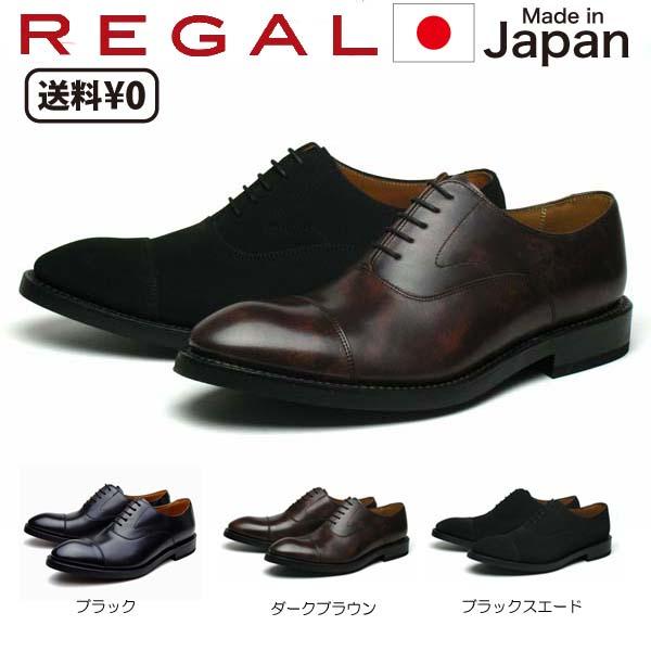 リーガル REGAL メンズビジネス ストレートチップ 01RR BG