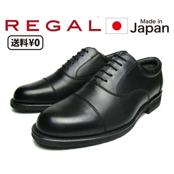 【☆】【10%OFF】リーガル REGAL メンズビジネス ストレートチップ ゴアテックス防水 32NR BB ブラック 幅広ワイズ3E