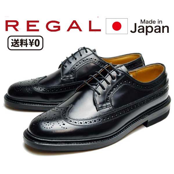 リーガル REGAL メンズビジネス 定番 ウィングチップ 2589 N