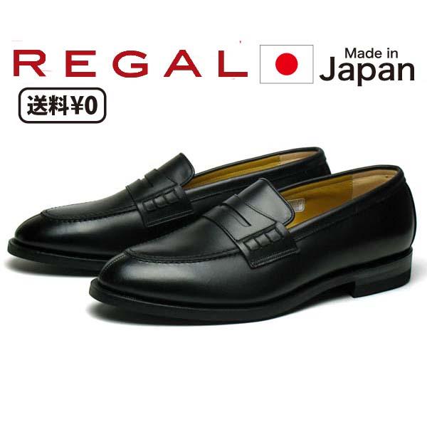 リーガル REGAL メンズビジネス ローファー JE02 AH ブラック 幅広3Eワイズ