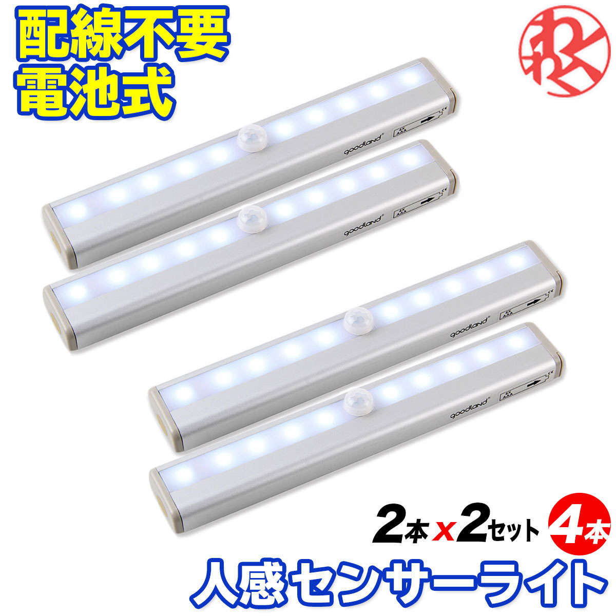つけっぱなし解決 消し忘れ 4個セット 人感センサー ライト 玄関 led 屋内 電池単4 4本 最安値に挑戦 自動消灯 壁灯 70%OFFアウトレット LEDライト 寝室廊下 自動点灯 ナイトライト 常夜灯 階段 非常灯