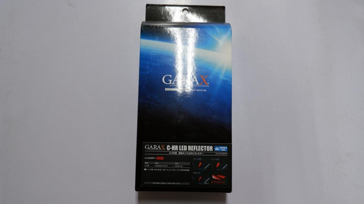 送料0円 受注生産品 アウトレット品 GARAX ギャラクス K-SPEC 反射タイプLEDリフレクター NGX50 レッド C-HR ZYX10