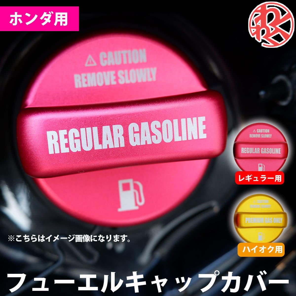 正規品スーパーSALE×店内全品キャンペーン ホンダ N-ONE用 給油口キャップを簡単ドレスアップ N-ONE JG1 2 給油口キャップ ガソリンタンクキャップ メイルオーダー わくわくファイネスト ドレスアップ カスタム フューエルキャップカバー