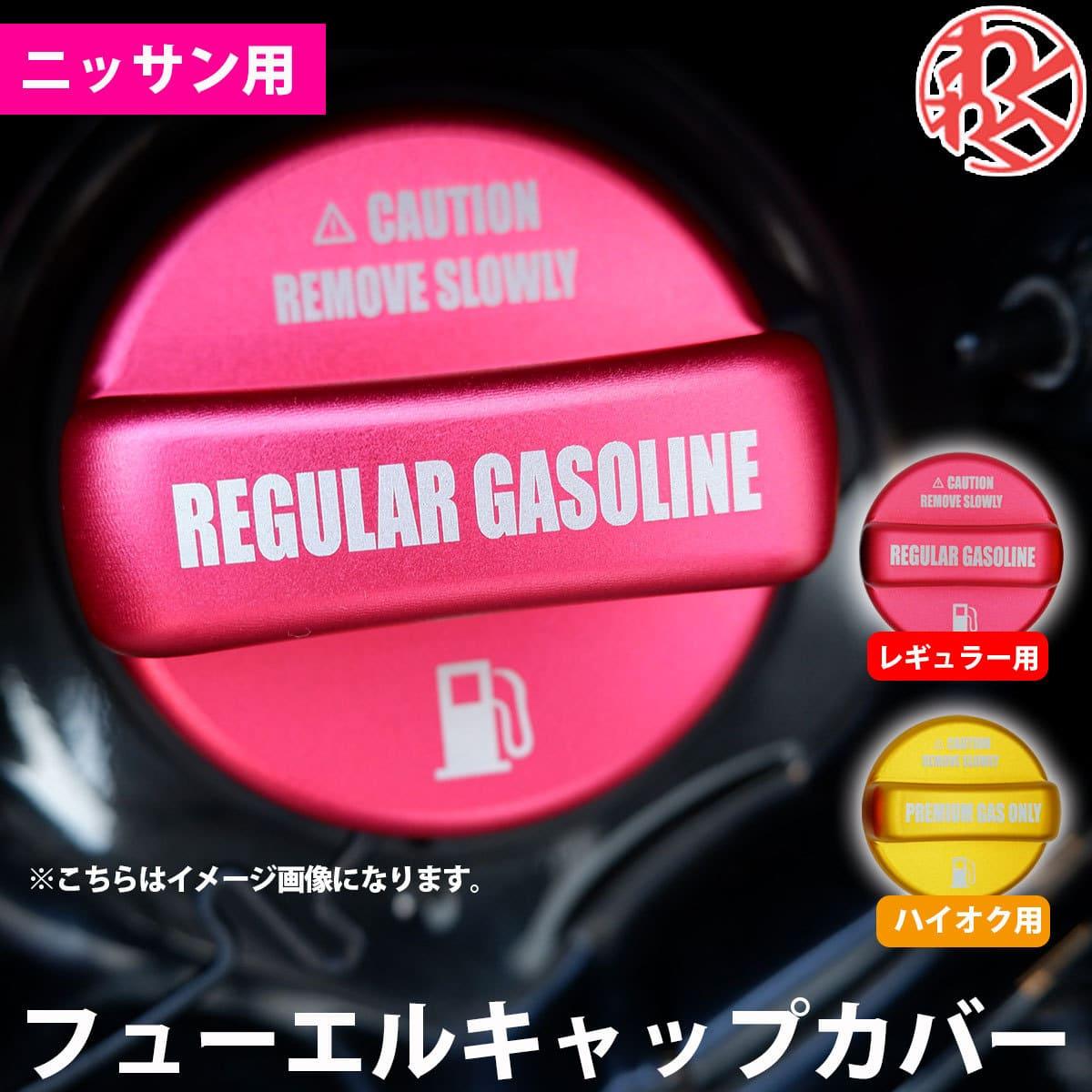 スズキ スイフトスポーツ用 新色追加して再販 給油口キャップを簡単ドレスアップ スイフトスポーツ ZC33S フューエルキャップカバー 給油口キャップ わくわくファイネスト カスタム ドレスアップ 百貨店 ガソリンタンクキャップ