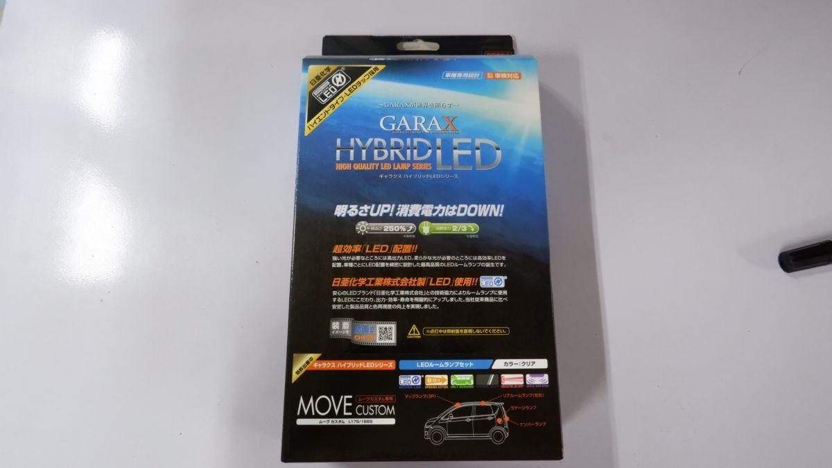 アウトレット品 未使用 GARAX ギャラクス K-SPEC ハイブリッドLED メーカー再生品 ルームランプセット L175 185 ムーブ
