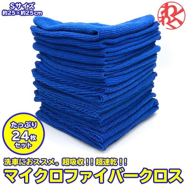 24枚セット 洗車 売り出し マイクロファイバー タオル クロス 約25cm×約25cm ブルー 直営店 わくわくファイネスト 3枚セット 青