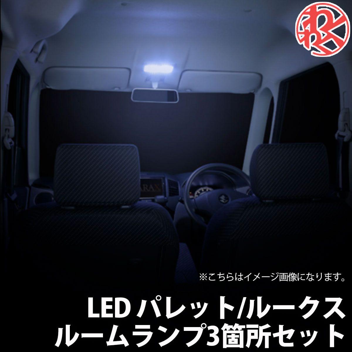 使い勝手の良い アウトレット品 GARAX ギャラクス K-SPEC LED パレット 送料無料でお届けします ML21S ルークス MK21S ルームランプセット