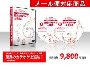 DVD【DVD2枚組】 YUBAメソッド 中級ボイストレーニング編驚異のカラオケ上達法1【メール便対応】