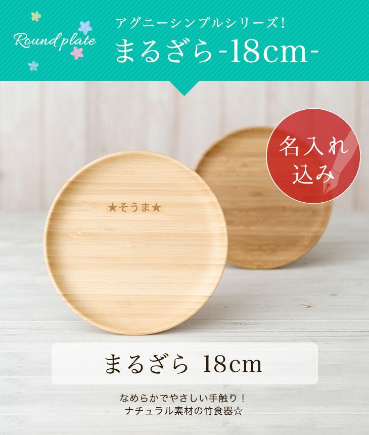 【楽天市場】【 アグニー 公式】まるざら-18cm- ホワイト お ...