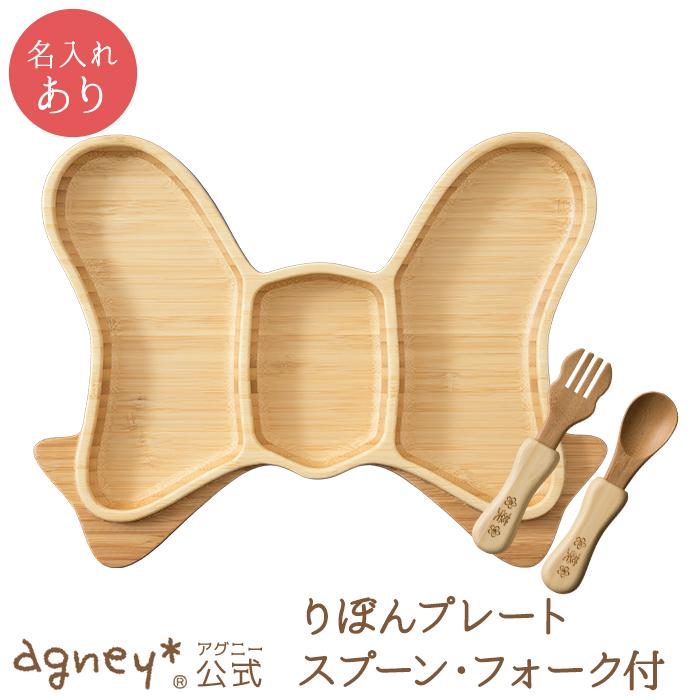 agney/アグニー りぼんプレートセット