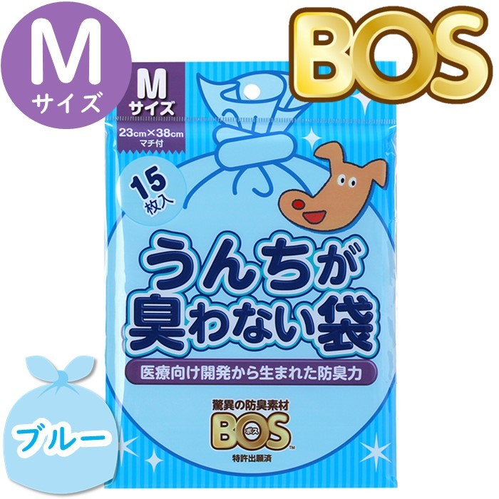 うんち以外の臭いにも効果あり 菌も漏らさず安心 もちろん 卸売り 日本製 中古 うんちが臭わない袋 BOS ボス ペット用 M トイレ 犬 サイズ 犬用 防臭袋 ブルー マット 15枚入
