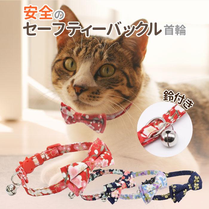 リボン 鈴付きの和柄デザイン 安全のセーフティバックル首輪 PET PINA 市場 ペットピナ 猫 首輪 オシャレ 送料無料 和柄 可愛い デザイン 永遠の定番モデル 鈴付き セーフティバックル ポスト投函 安全 子猫~成猫まで