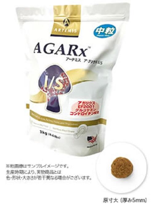 アーテミス アガリクス I/S【中粒】 13.6kg