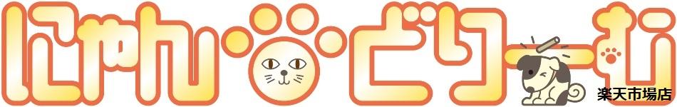 にゃんどりーむ 楽天市場店:にゃんどりーむは愛猫・愛犬の健康を考えたフードの正規品専門店です。