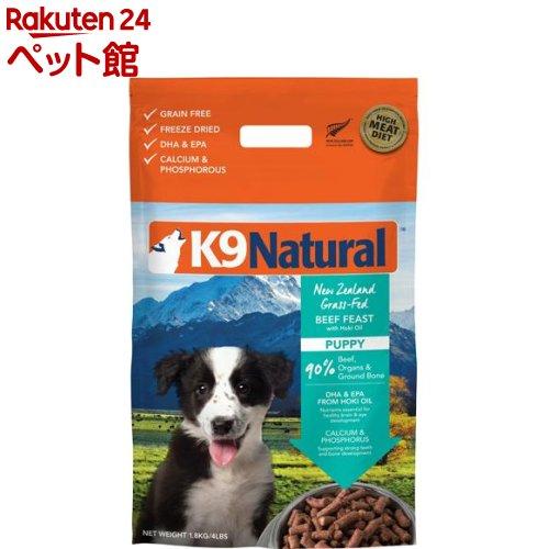 K9 Natural フリーズドライ パピー(1.8kg)[爽快ペットストア]