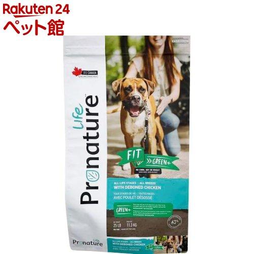 プロネイチャーライフ フィット 犬用 フレッシュチキン(11.3kg)【プロネイチャー】[ドッグフード][爽快ペットストア]