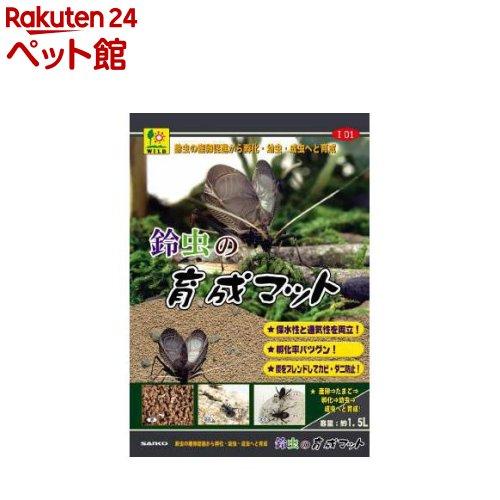 鈴虫の育成マット(1.5L)[爽快ペットストア]
