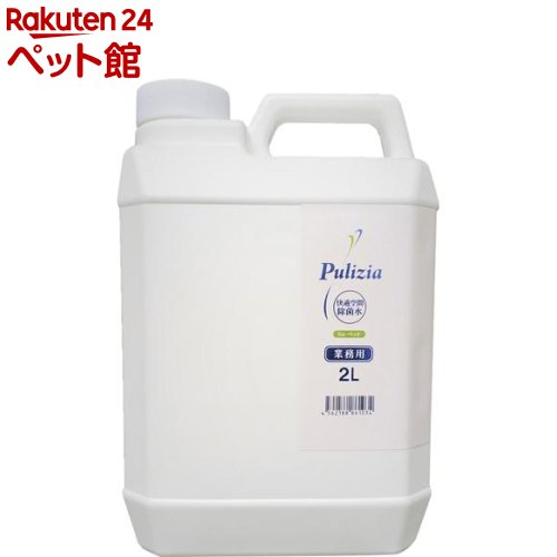 プリジア 快適生活除菌水 至高 フォー ペット 業務用 2L お気にいる 爽快ペットストア