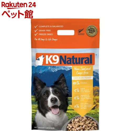 K9 Natural フリーズドライ チキン(1.8kg)[爽快ペットストア]