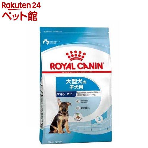 ドッグフード ロイヤルカナン ROYAL CANIN サイズヘルスニュートリション マキシ 18%OFF 爽快ペットストア 15kg 正規逆輸入品 d_rc パピー d_rc15point